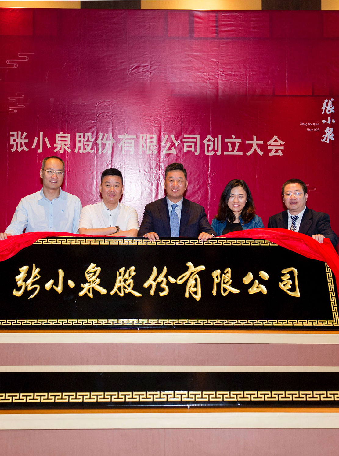 """In 2018, """"Zhang Xiaoquan"""" completed the shareholding reform, which indicated the rebirth of the time-honored enterprise, a further step from the capital market, higher challenges and pursuit of a larger platform."""