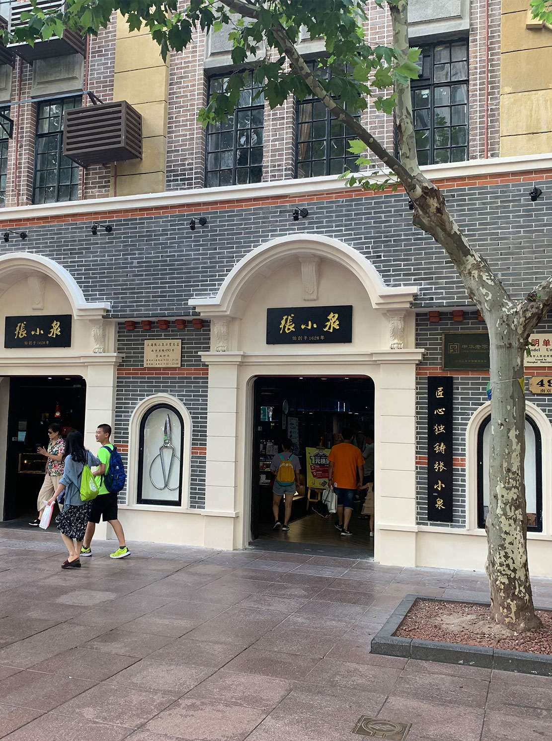 """In 2014, the disputes and problems left over from the brand history were ended by """"Zhang Xiaoquan"""", and Hangzhou Zhang Xiaoquan and Shanghai Zhang Xiaoquan became a veritable family."""